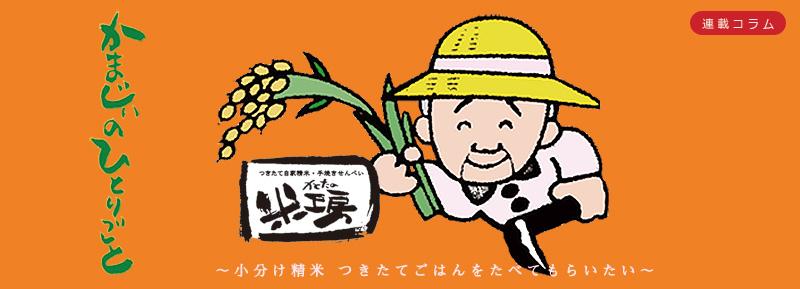 かまじぃの独り言/「守りたい日本のお米(2013年10月)」